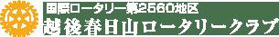 国際ロータリー第2560地区 越後春日山ロータリークラブ
